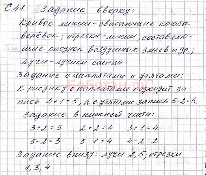 гдз по математике 1 класс страница