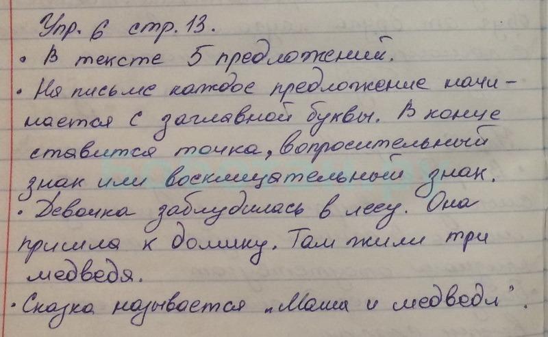 русский язык 1 класс прочитай