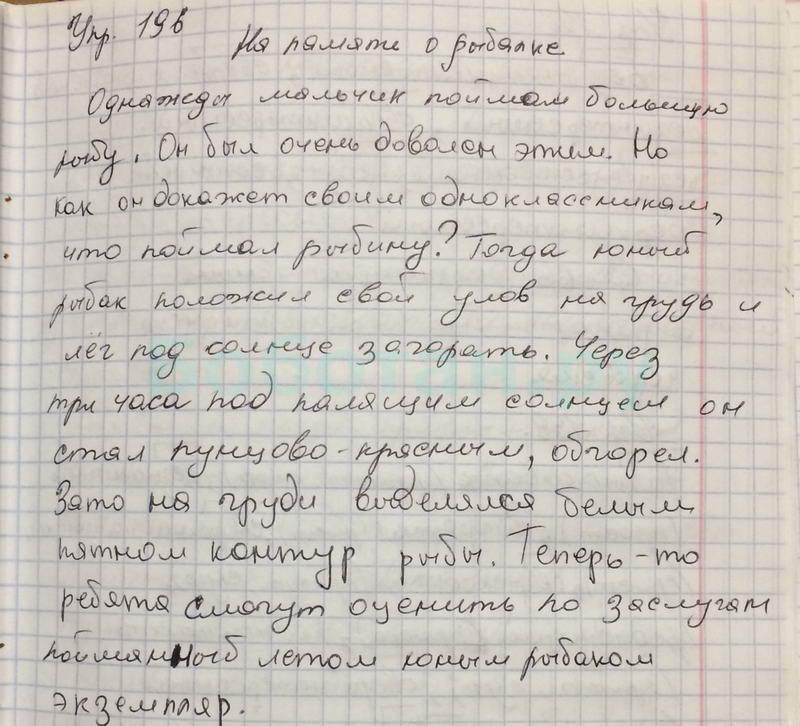 гдз по русскому упражнение 196