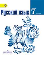 Решебник по русскому языку для 7 калсса Ладыженская и баранов
