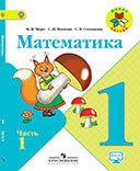 ГДЗ по математике 1 класс Моро М.И. Часть 1