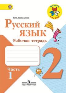 Рабочая тетрадь по русскому языку 2 класс 1 часть Канакина Горецкий
