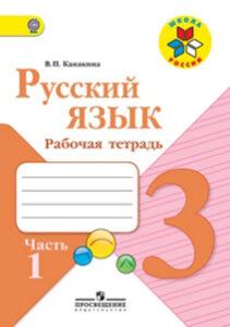 Рабочая тетрадь по русскому языку 3 класс Канакина Горецкий