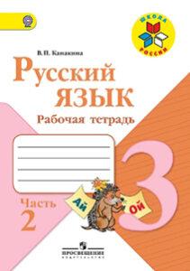 Рабочая тетрадь по русскому языку 3 класс 2 часть Канакина Горецкий