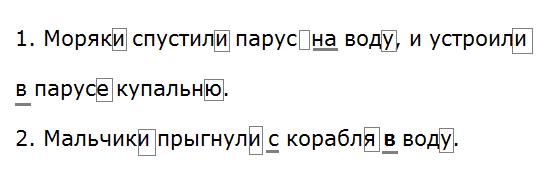 упр. 105 РТ