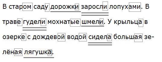 упр. 107 РТ