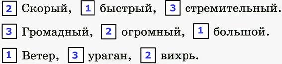 упр. 52 РТ
