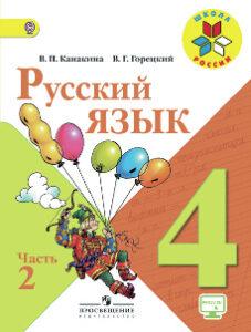 к учебнику по русскому языку за 4 класс Канакина, Грецкий Часть 2