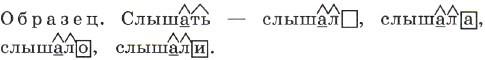 упражнение 240 - 1, с. 113