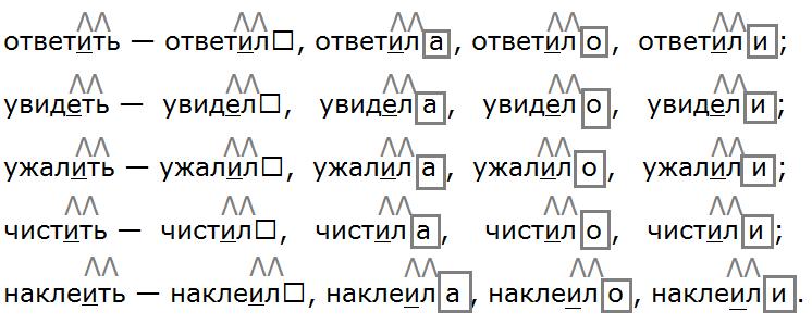 упражнение 240 - 3, с. 113