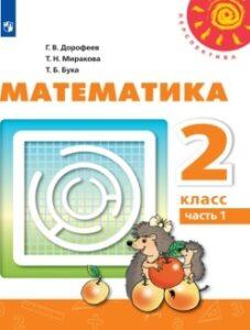 Учебник по математике 2 класс Дорофеев Миронова Бука Перспектива