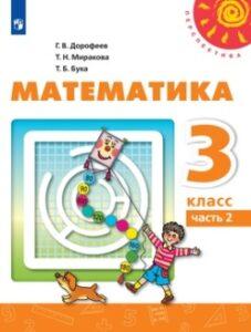 Учебник Математика 3 класс Дорофеев часть 2