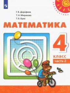 Учебник Математика 4 класс Дорофеев часть 2