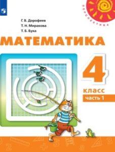 Учебник Математика 4 класс Дорофеев часть 1