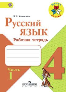 Рабочая тетрадь 4 класс Канакина, Горецкий