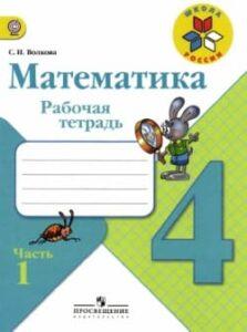 Рабочая тетрадь по математике 4 класс Волкова Часть 1
